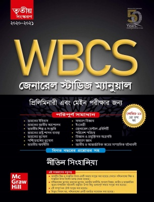WBCS General Studies Manual - For Preliminary and Main Examinations | 3rd Edition - Bengali Paperback – 18 December 2020 Bengali Edition  by Nitin Singhania (Author)
