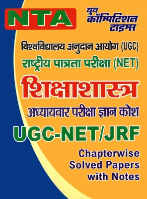 NTA UGC -NET/JRF Education Chapterwise Solved Papers (Hindi) Paperback – 1 January 2019 Hindi Edition  by Youth Competition Times (Author)